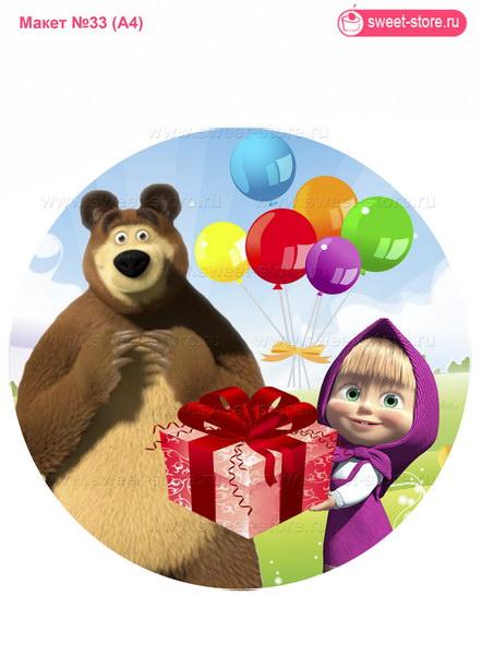 Маша и медведь картинки с днем рождения круглая